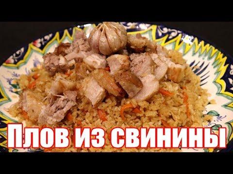 Плов из Свинины - Подробный Рецепт | Как приготовить Рассыпчатый Плов со Свининой