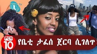 The contentious background of Betty Taffese/የቤቲ ታፈሰ ጀርባ ሲገለጥ !