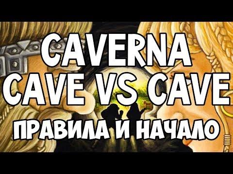 Caverna. Cave Vs Cave. Правила и начало игры. 4K.