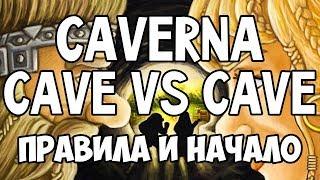 caverna. Cave Vs Cave. Правила и начало игры. 4K
