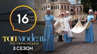 топ-модель по-украински. Сезон 3. Выпуск 16 от 13.12.2019