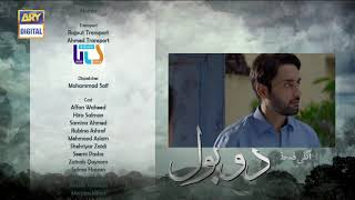 Do Bol Episode 15 | Teaser | Top Pakistani Drama