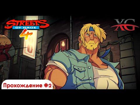 🚇 Прохождение Streets Of Rage 4 #2 Под землей, Чайна-Таун, Наземное метро, Арт-Галерея