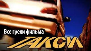 "Все грехи фильма ""Такси"""