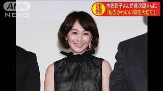 """木佐彩子さん 進次郎氏に「""""妹""""を大切にして」(19/08/07)"""