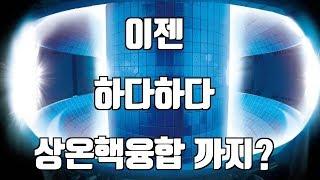 [제이디] 상온 핵융합이 대체 뭔데 난리일까?? 알아두면 쓸모없는 이야기 #9