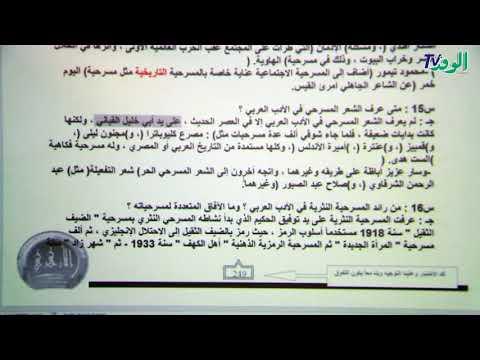 شرح الجزء السابع -الفرق بين الرواية والقصة القصيرة والمسرحية-| لغة عربية| أدب| الصف الثالث الثانوي  - 20:21-2018 / 3 / 19