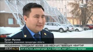 В Караганде мошенники продали более 100 несуществующих квартир(, 2016-01-08T14:52:52.000Z)