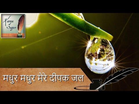 मधुर मधुर मेरे दीपक जल | Madhur Madhur Mere Deepak | Hindi Poem | Mahadevi Verma
