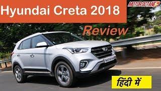 2018 Hyundai Creta Review in Hindi | MotorOctane