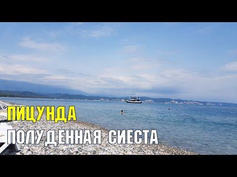 ПИЦУНДА 2019   Сиеста на пляже   ЗАГОРАТЬ В ПОЛДЕНЬ НЕ РЕКОМЕНДУЕТСЯ