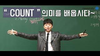 [메가스터디] 영어 조정식쌤 - count의 의미는? (feat.정식쌤을 비웃은 학생ㅋㅋㅋ)