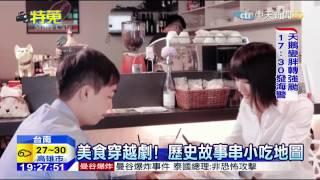 20150820中天新聞 有故事的小吃!微電影推府城美食