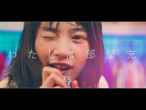 のん - わたしは部屋充 【official music video】