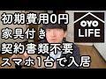 「OYO」が日本上陸。初期費用0円で家具付き賃貸&スマホ1台で契約から退去まで可能?!