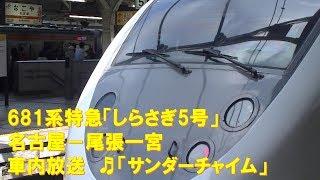 【車内放送】特急しらさぎ5号(681系 サンダーチャイム 名古屋-尾張一宮)