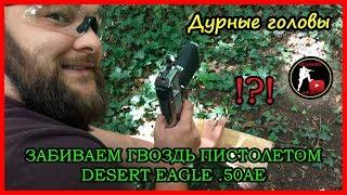 Забиваем гвоздь пистолетом DESERT EAGLE .50AE от TOKYO MARUI
