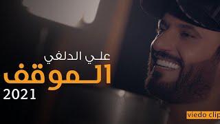 علي الدلفي | أنشودة الموقف | Almawqif Ali Aldelfi 2021