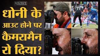 ICC World Cup: India Vs New Zealand मैच में MS Dhoni के Run Out होने के बाद कैमरा मैन के रोने का सच