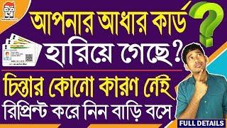 order aadhaar reprint online | download Aadhar card 2020 in bengali | without Mobile No?