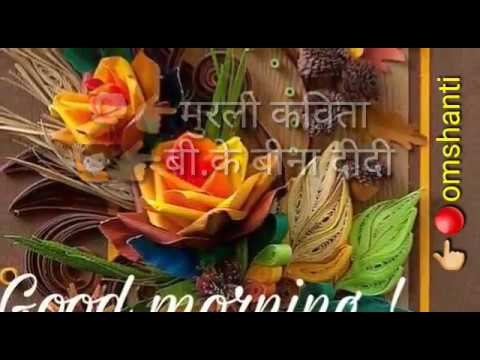 Murli kavita/ aaj ki murli/Hindi murli/Kanha Bajaye Murli