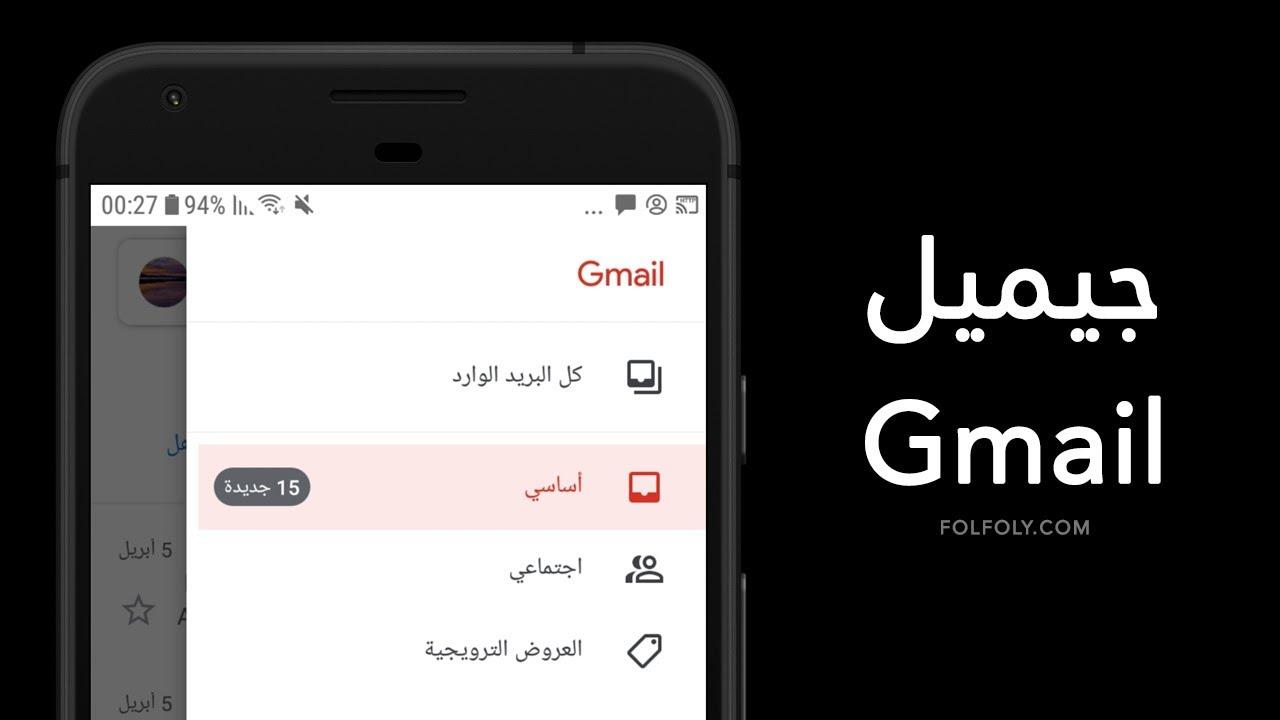 تسجيل دخول البريد الالكتروني جيميل Gmail من الهاتف حسابين أو أكثر Youtube