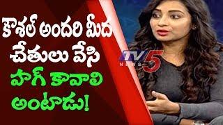 Bigg Boss 2 Contestant Bhanu Sri Reveals Kaushal Worst Behavior |  Bhanu Interview |TV5 News Special