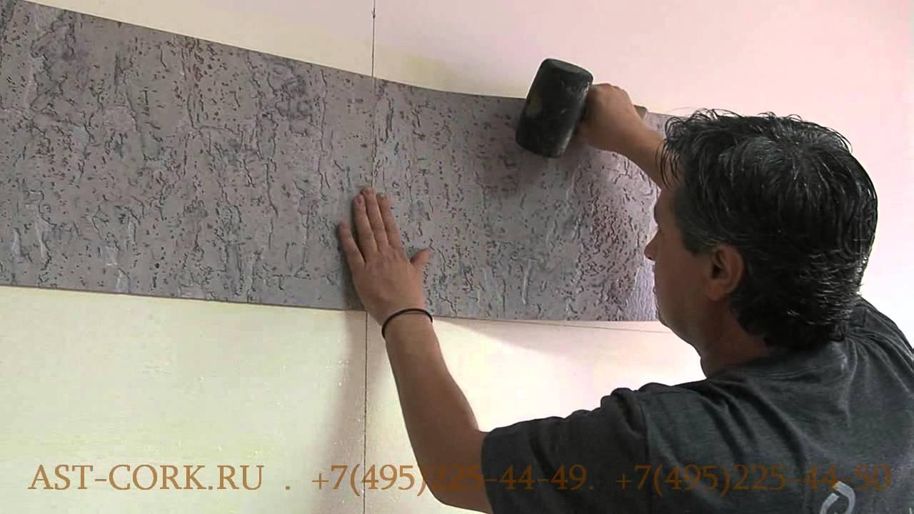 Инструкция по наклеиванию настенных пробковых покрытий от компании http://ast-cork.ru/