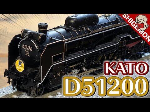 梅小路蒸機! KATO D51200号機をやっと購入! / SLやまぐち号 / 京都鉄道博物館 / Nゲージ 鉄道模型SHIGEMON