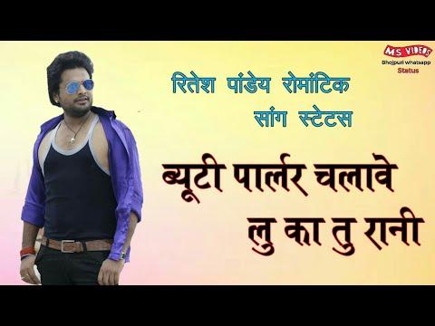 Beauty Parlor Chalavelu Ka Rani   bhojpuri status   bhojpuri whatsapp status  