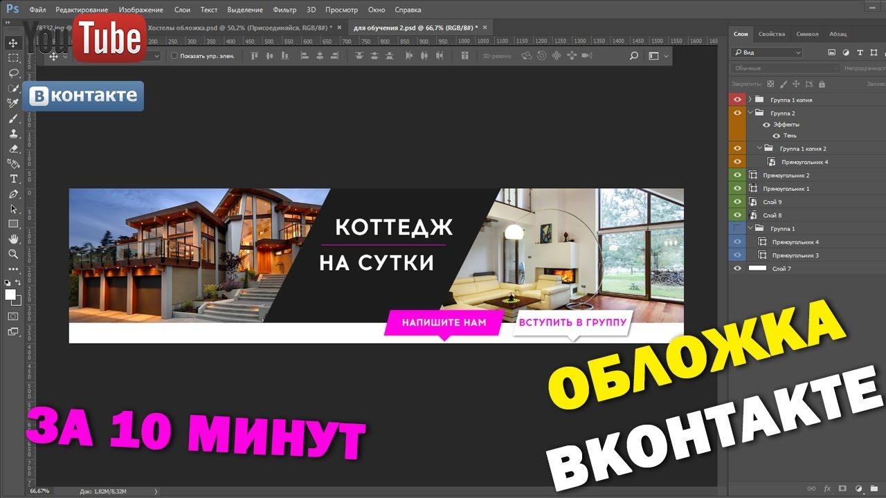 Дизайн обложки как сделать