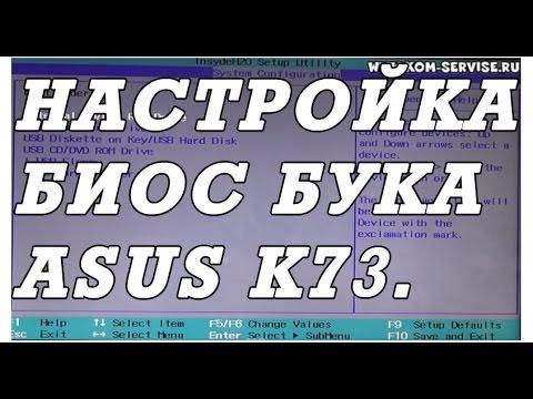 Как зайти и настроить BIOS ноутбука ASUS K73 для установки WINDOWS 7, 8, 10 с флешки или диска.