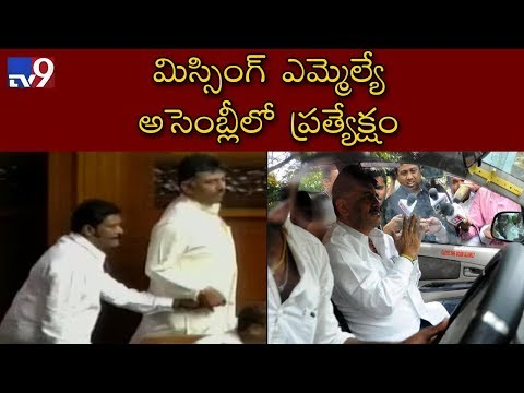 Cong MLA Anand Singh reaches Karnataka Assembly - TV9