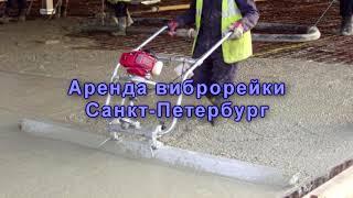 видео Аренда строительного инструмента и оборудования в Санкт-Петербурге