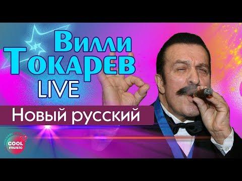 Вилли Токарев - Новый русский (Live)