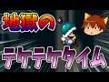 【Super Mario Maker #26】クリア率0.04%(1/2293)20秒で1ランク上のレベルに挑戦!【スーパーマリオメーカー】ゆっくり実況プレイ