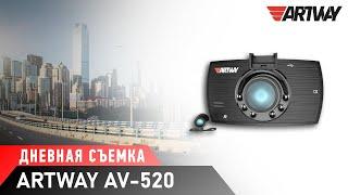 Artway AV-520 (денна зйомка)