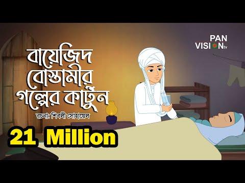 বায়েজিদ বোস্তামীর গল্পের কার্টুন   Bayezid Bostami Story   Bangla Islamic Cartoon