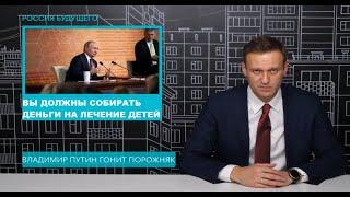 Очередная лживая и постановачная пресс-конференция Путина. Навальный 2019.