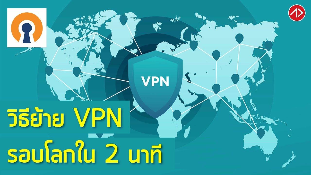 วิธีเปลี่ยน VPN รอบโลกง่าย ๆ ใน 2 นาที !!