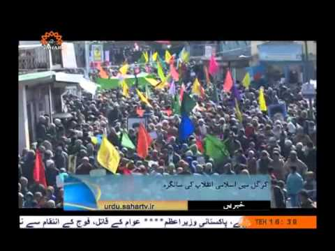 Kargil.11 Feb. 2014 News Report on 35 Anniversary of Islamic Revolution SaharTV