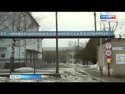 Вести. Кировская область (Россия-1) 30.03.2020 (ГТРК Вятка)