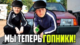 ПАХА И МАКС ТЕПЕРЬ ГОПНИКИ! - GTA RP 02 #48