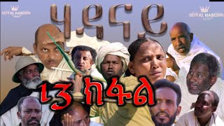 Royal Habesha - ሃዳናይ 13 ክፋል || HADANAY - Episode 13