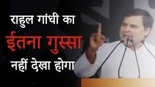 मर जाउंगा माफी नहीं मांगूंगा, Rahul Gandhi का ईतना गुस्सा नहीं देखा होगा| VTV Gujarati