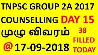 TNPSC GROUP 2A 2017 COUNSELLING DAY 15 முழு விவரம் 17-09-2018