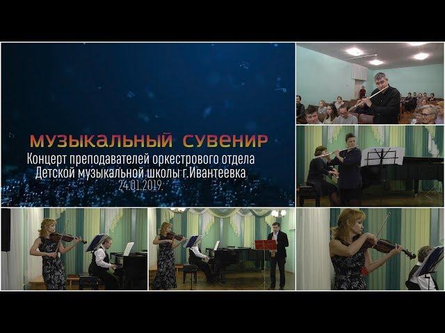 Концерт музыкальной школы «Музыкальный сувенир» (Ивантеевка, 2019)