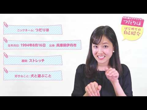 ABCひよこアナ2017 津田理帆つだ りほ
