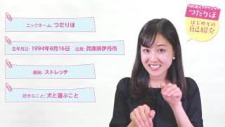 ABC朝日放送の新人アナウンサー津田理帆(つだ りほ)の自己紹介動画です...