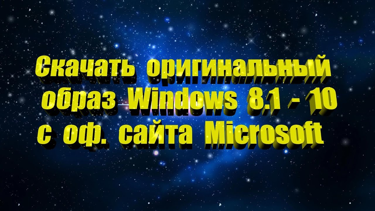 Как скачать iso-образ windows 10 с сайта microsoft » msreview.